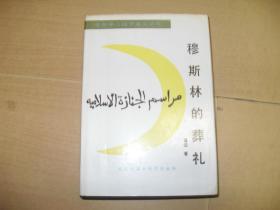 穆斯林的葬礼(霍达 签名)