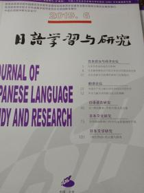 《日语学习与研究》2019年第六期。