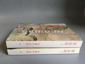 金庸作品集3、4:碧血剑 上下全二册