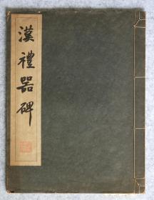 珂罗版四大汉碑,清雅堂上世纪四十年代初版,《汉礼器碑》、《汉曹全碑》、《汉石门颂》、《汉张迁碑》