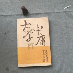 张居正讲评《大学.中庸》皇家读本