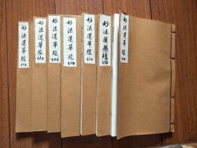 妙法莲华经  线装 (全七卷)