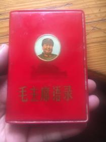 毛主席语录.........扉页写原书说人受到毛主席接见情形