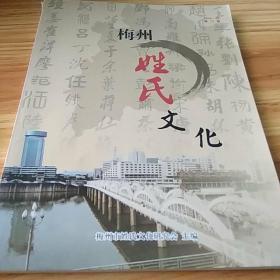 梅州姓氏文化(第二期)