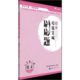 中公教育初中培优突破刷刷题:语文七年级上册RJ