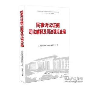 2020新书民事诉讼证据司法解释及司法观点全编