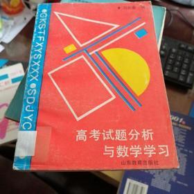 高考试题分析与数学学习