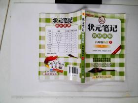 状元笔记教材详解:8年级历史(上R)(内含教材习题答案)