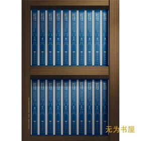 故宫博物院明清家具全集(全二十册)故宫出版社