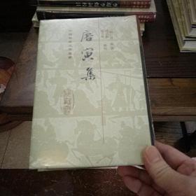 中国古典文学丛书:  唐寅集