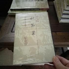 中国古典文学丛书:  秋笳集(竖排繁体)