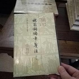 中国古典文学丛书:  放翁词编年笺注(增订本)