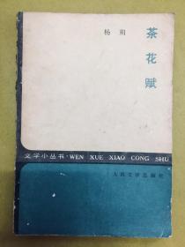 1985年1版1印【茶花赋】杨朔著、人民文学出版社