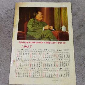 1967年宣传画 年历