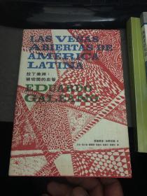 拉丁美洲被切开的血管