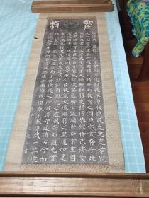 日本書法一幅