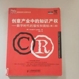 【传媒典藏·新媒体经营与法律系列丛书】 创意产业中的知识产权——数字时代的版权和商标(第二版)