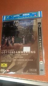 瓦格纳歌剧  众神的黄昏 DVD