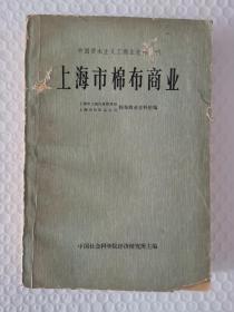 中国资本主义工商业史料丛刊:上海市棉布商业