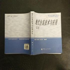 研究生教学用书:现代仿真技术与应用(第2版)