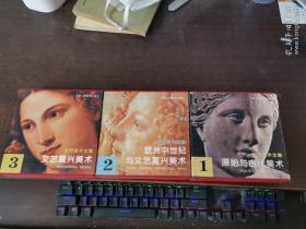 世界美术全集  1原始古代美术,2欧洲中世纪与文艺复兴美术,3文艺复兴美术,4巴洛克与罗可可美术    全四册