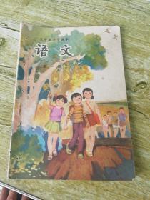 五年制小学课本 第一册