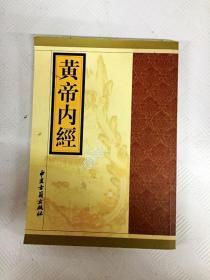 I413511 黄帝内经(有瑕疵:封底有破损)