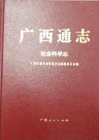 广西通志社会科学志