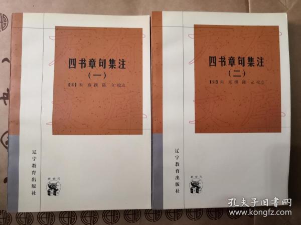 四书章句集注(全二册)