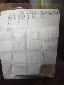 七十年代李永善碑谱原稿,两张跨越十年