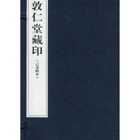 《敦仁堂藏印》(己亥辑本) 一函两册 收藏