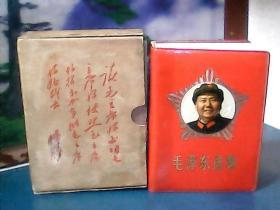 毛泽东选集 (红塑封皮 带毛主席头像) 内彩色主席像,军内发行