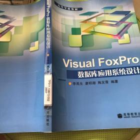 高等学校教材:Visual FoxPro数据库应用系统设计
