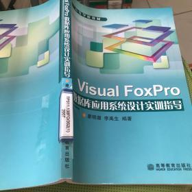 高等学校教材:Visual FoxPro数据库应用系统设计实训指导
