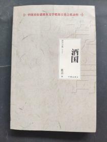 中国首位诺贝奖得主,莫言签名本,国酒(签名保真)