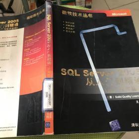 SQL Server 2005从入门到精通(应用技术基础)/微软技术丛书
