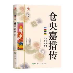 幸福拉萨文库·人物篇-仓央嘉措传