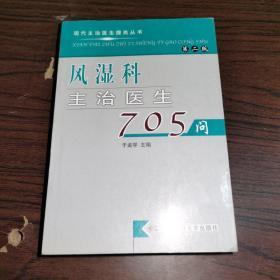 风湿科主治医生705问(第2版)