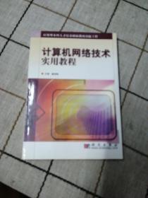 计算机网络技术实用教程