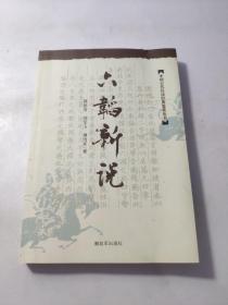 中国古典兵法经典鉴赏丛书 六韬新说