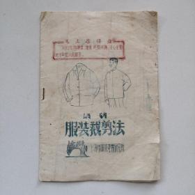 文革油印本《最新服装裁剪法》 上海市服装鞋帽研究所