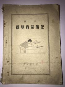 全网孤品《实用简明商业簿记》