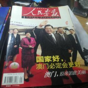 人民画报 2005年第1期