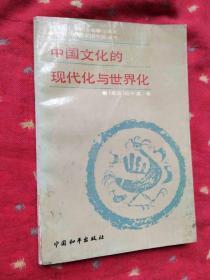 中国文化的现代化与世界化