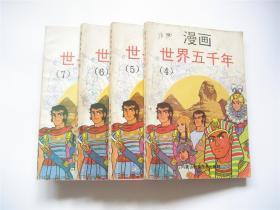 漫画世界五千年(4.5.6.7) 共4册合售  1版1印