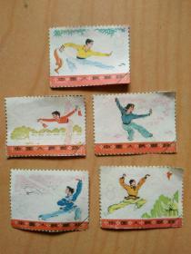 1975年t.7武术复制品邮票