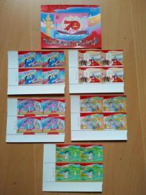 建国七十周年小型张加四方联邮票