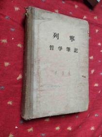 列宁哲学笔记 (精装本)
