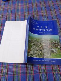四川省成都市地名录第四分册