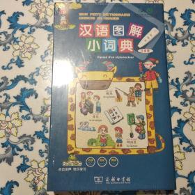 汉语图解小词典(法语版)(附点读笔一支)
